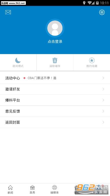 鄱阳融媒appv1.0.0 安卓版_截图3