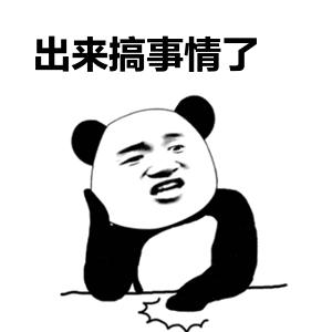 送礼啦小熊猫托头表情包图片