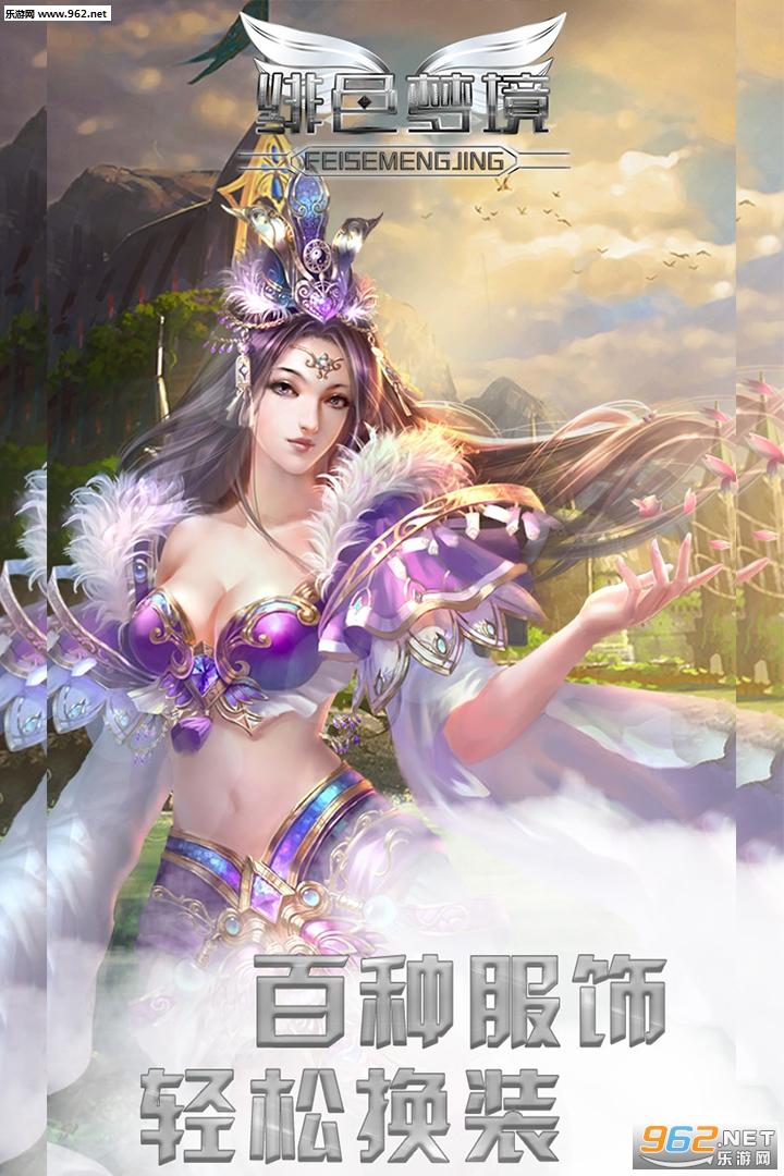 绯色梦境折扣版v2.0截图3