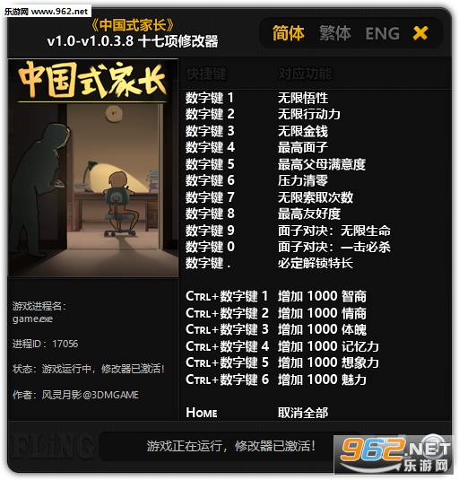 中国式家长十七项修改器v1.0-v1.0.3.8截图0