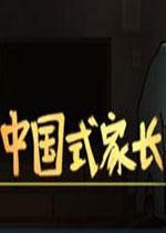 中国式家长十七项修改器