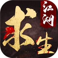 江湖求生官方版(正式版)v0.0.0.1