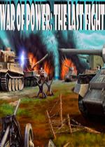 战争力量:最后一战