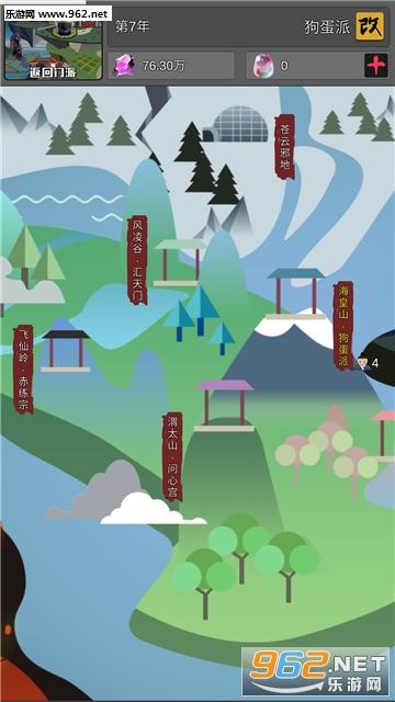 武炼巅峰之帝王传说安卓版(修仙掌门人)v1.0.0_截图0
