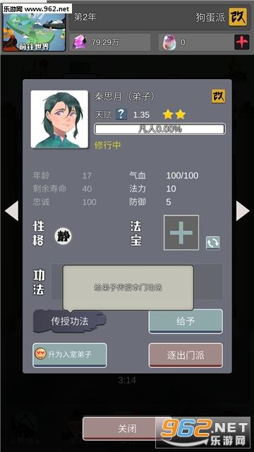 武炼巅峰之帝王传说安卓版(修仙掌门人)v1.0.0截图1