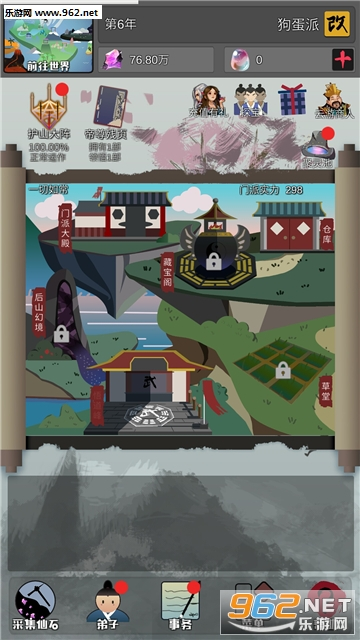 武炼巅峰之帝王传说安卓版(修仙掌门人)v1.0.0_截图2