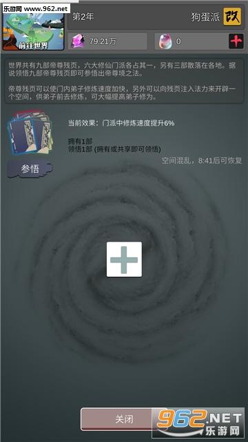 武炼巅峰之帝王传说安卓版(修仙掌门人)v1.0.0_截图3