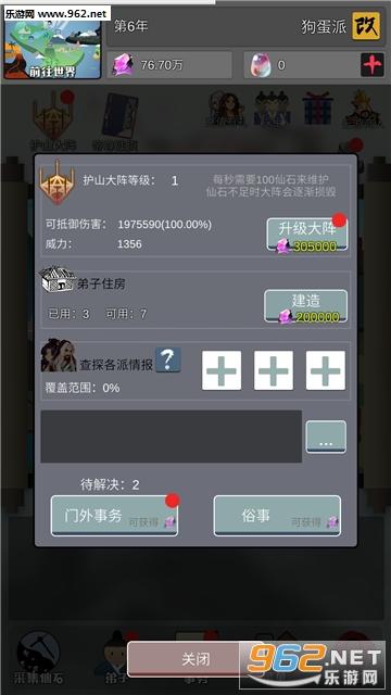 武炼巅峰之帝王传说安卓版(修仙掌门人)v1.0.0截图4