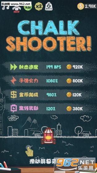 粉笔射击手机安卓版v1.0.6_截图3