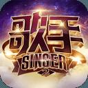 歌手2019官方版