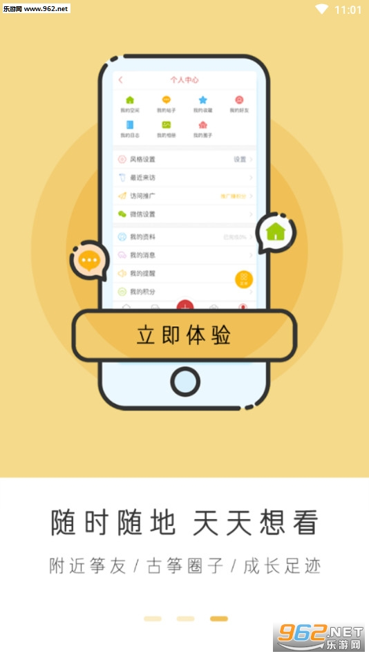 古筝人网手机版v4.5.1_截图2