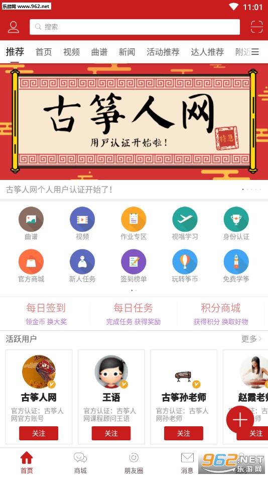 古筝人网手机版v4.5.1_截图3