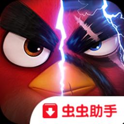 愤怒的小鸟:进化官方版