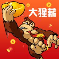 大猩薪appv1.2.6