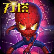 刀塔蜘蛛人GM版v0.0.9