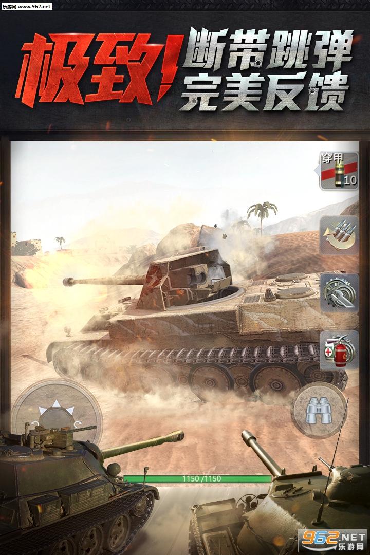 坦克世界闪击战九游版v5.8.0.1265_截图2