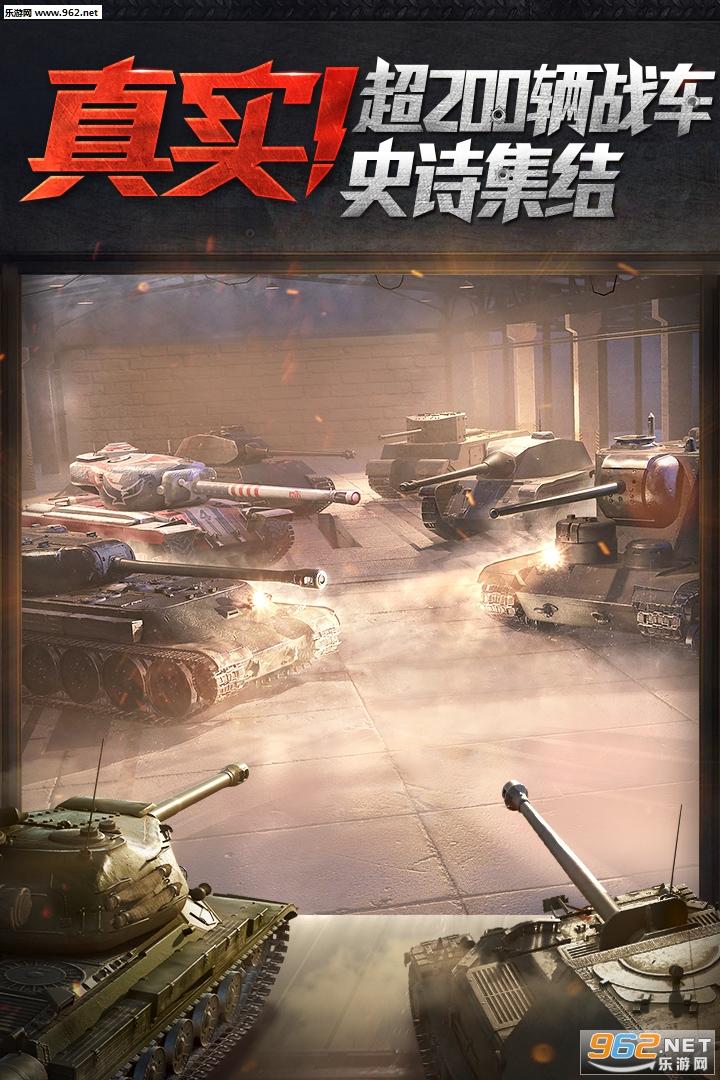 坦克世界闪击战九游版v5.8.0.1265_截图3