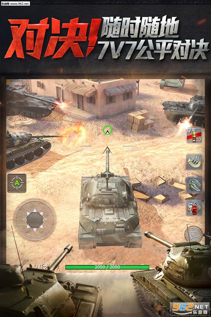 坦克世界闪击战九游版v5.8.0.1265_截图4