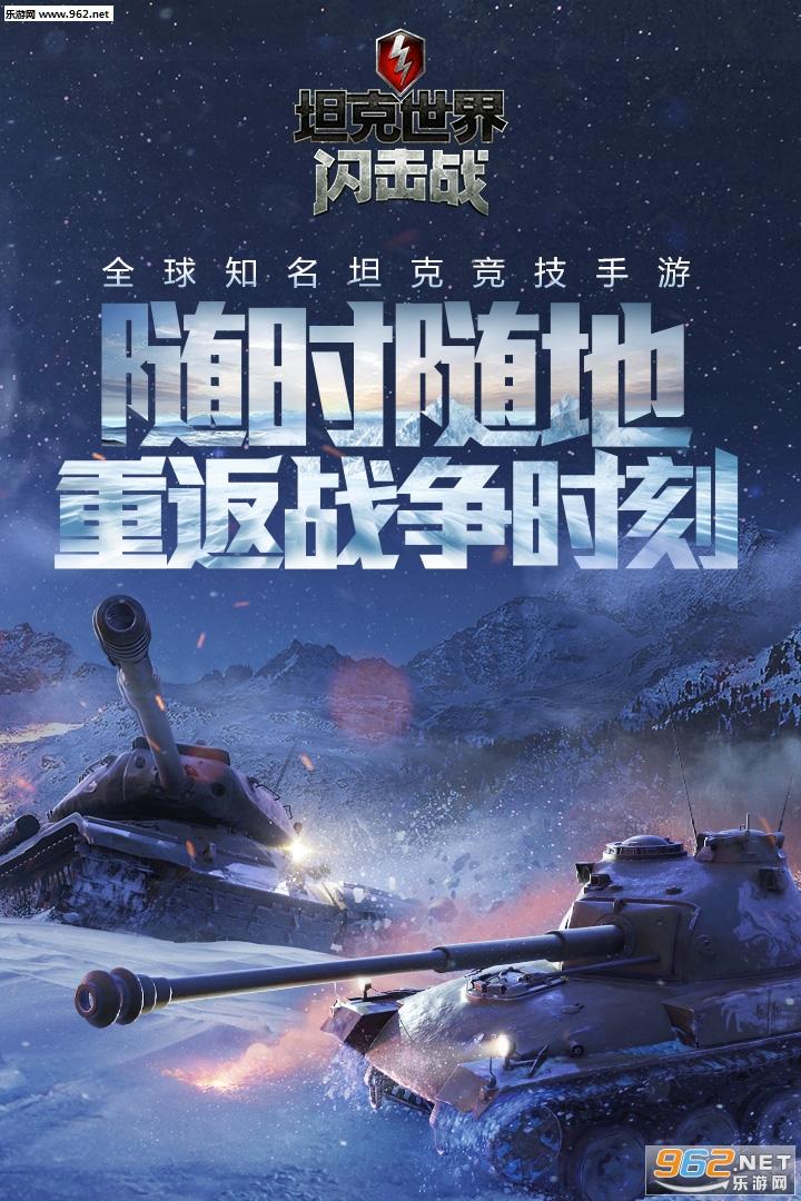 坦克世界闪击战九游版v5.8.0.1265_截图0