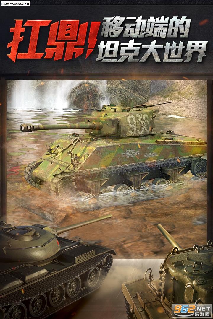 坦克世界闪击战九游版v5.8.0.1265_截图1