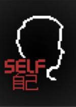 SELF自己