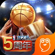 NBA梦之队九游版(新资料片)