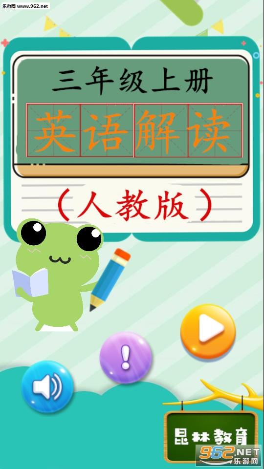 三年级上册英语解读appv1.2.2 安卓版_截图1