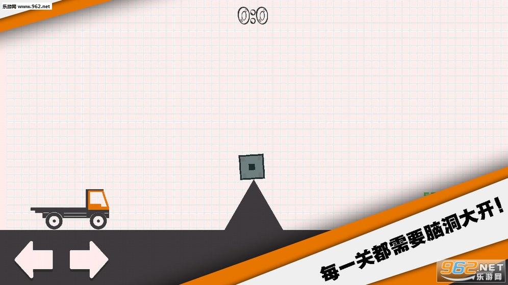 送个货游戏v1.0.1_截图3
