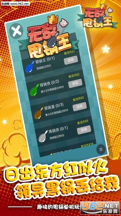 无敌甩锅王官方正式版v1.0_截图2