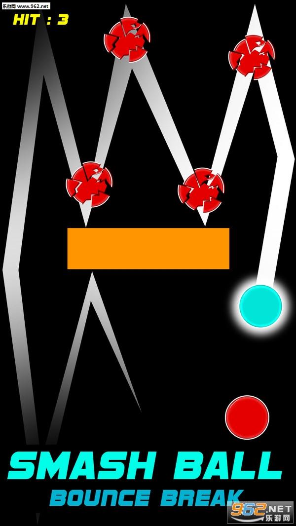 Smash Ball安卓版v1.5_截图1