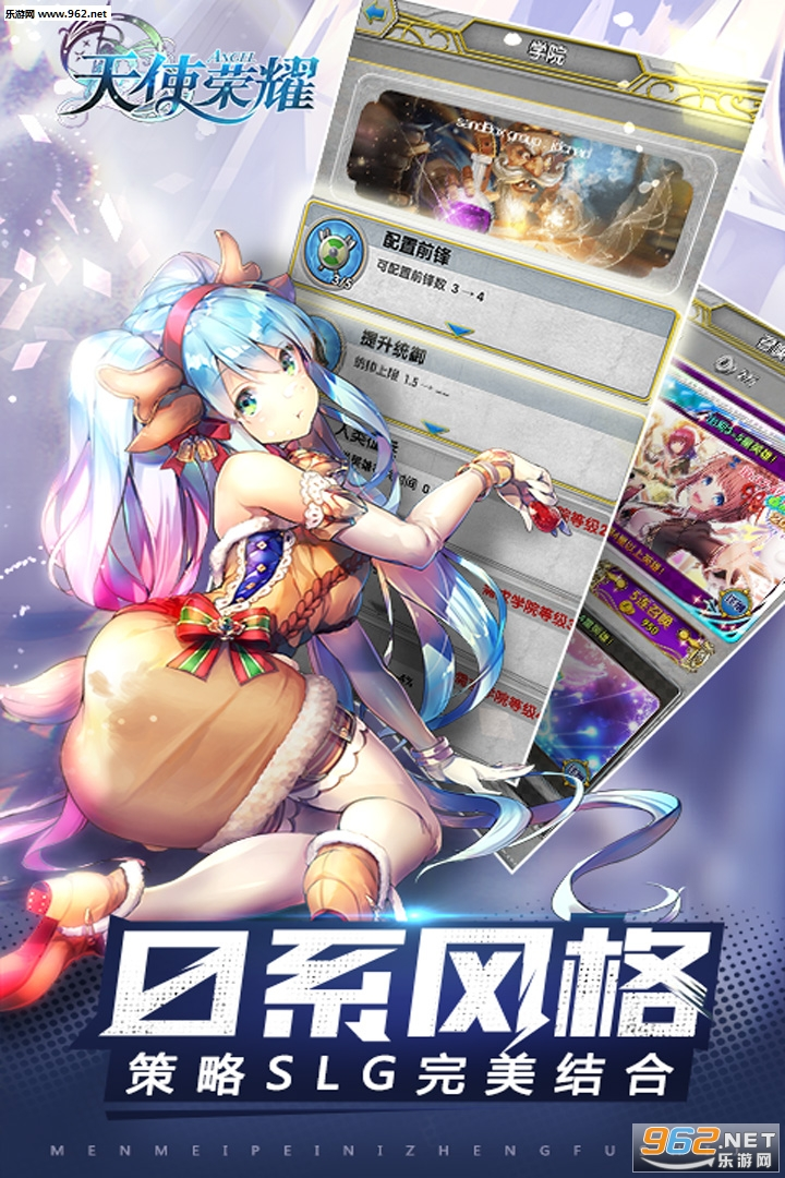 天使荣耀安卓版v2.5.2_截图1