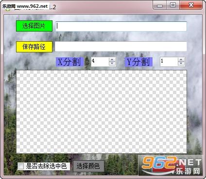 吾爱图片分割器最新版v1.2_截图0