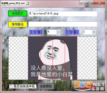 吾爱图片分割器最新版v1.2_截图1