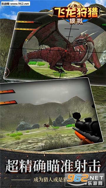 飞龙狩猎模拟安卓版v1.1截图1
