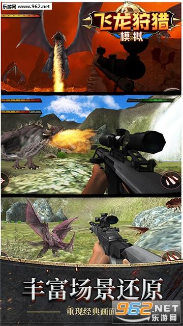 飞龙狩猎模拟安卓版v1.1截图4