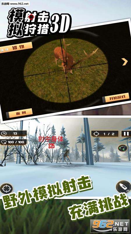 模拟射击狩猎3D官方版v1.0截图0