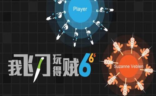 我飞刀玩得贼6下载_我飞刀玩的贼6_乐游网