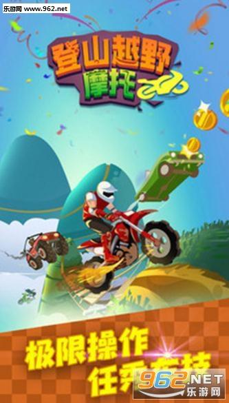 登山越野摩托车安卓版v1.0.0_截图0