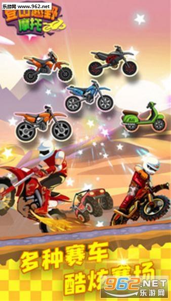登山越野摩托车安卓版v1.0.0_截图1
