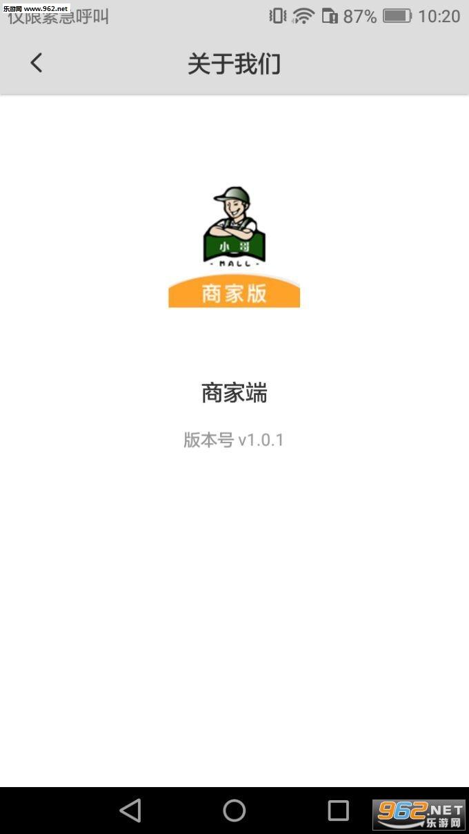 小哥开店宝appv1.0.0 安卓版_截图1
