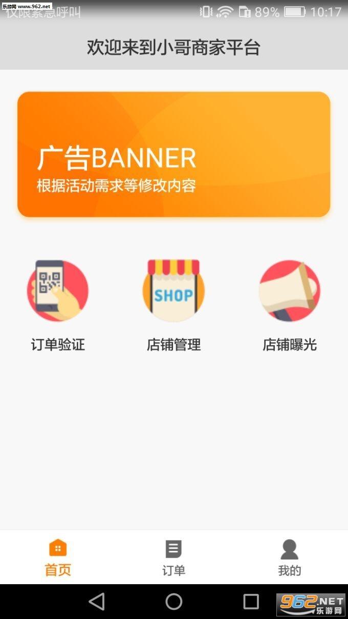 小哥开店宝appv1.0.0 安卓版_截图3