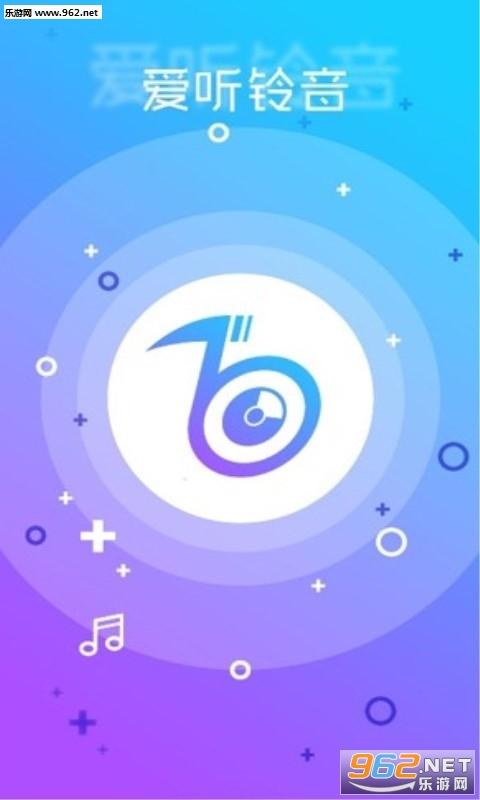 爱听铃音appv1.0 安卓版_截图0