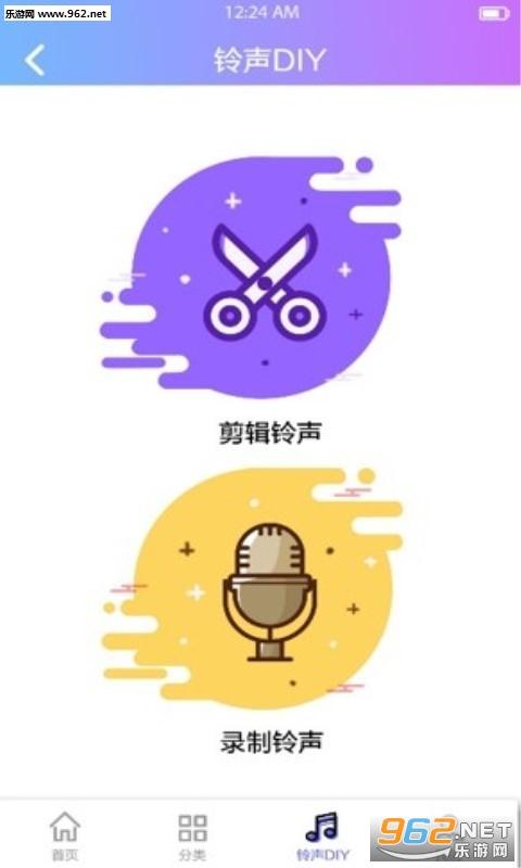 爱听铃音appv1.0 安卓版_截图2