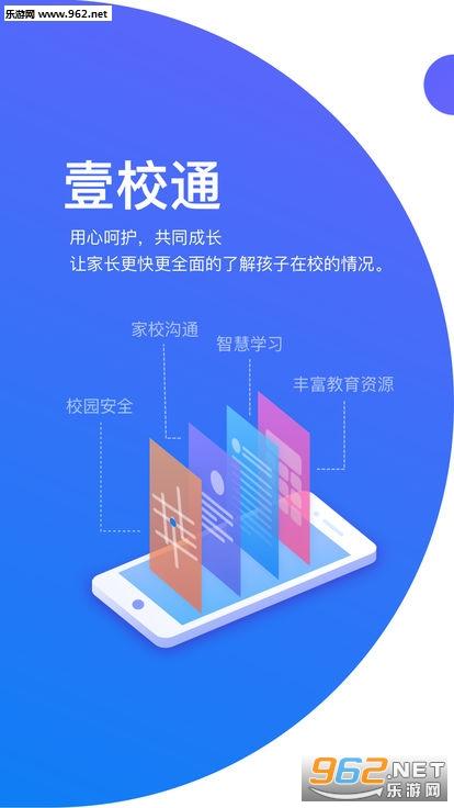 壹校通家校互动appv1.0.0 安卓版_截图0