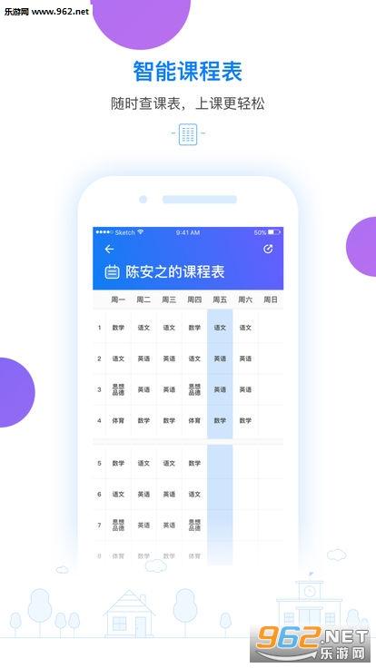 壹校通家校互动appv1.0.0 安卓版_截图2