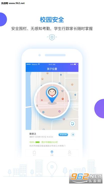 壹校通家校互动appv1.0.0 安卓版_截图1