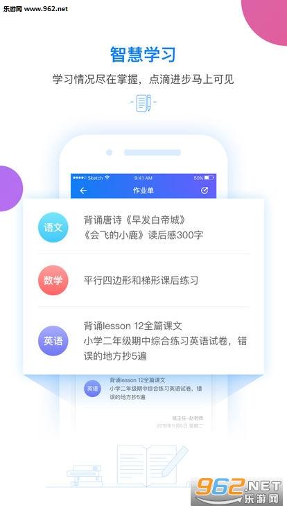 壹校通家校互动appv1.0.0 安卓版_截图3