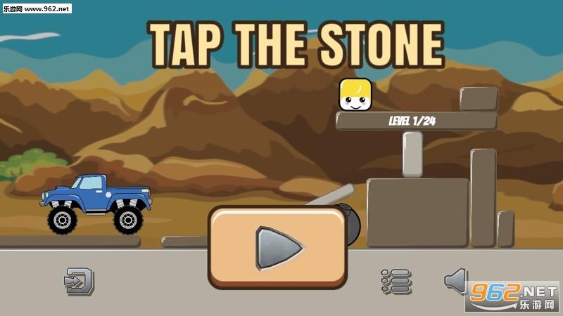 点击石头游戏