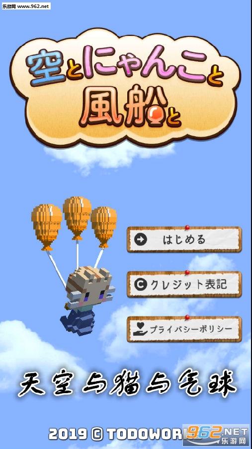 天空与猫与气球安卓版