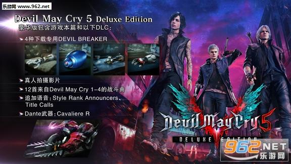 《鬼泣5》Steam版中国地区解锁时间曝光